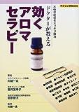 ドクターが教える効くアロマセラピー―不快な症状をスッキリ解消 (やさしい手BOOK)