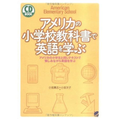 アメリカの小学校教科書で英語を学ぶ―アメリカの小学生と同じテキストで愉しみながら英語を学ぶ (CD book)