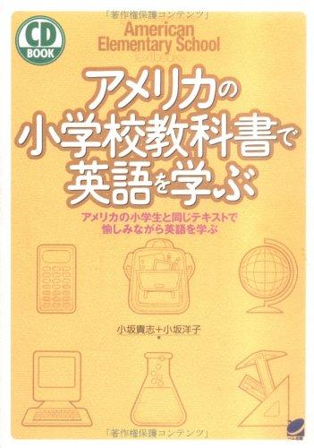アメリカの小学校教科書で英語を学ぶ―アメリカの小学生と同じテキストで愉しみながら英語を学ぶ (CD book)の詳細を見る