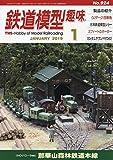 鉄道模型趣味 2019年 01 月号 [雑誌]