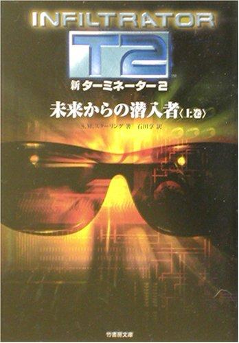 新ターミネーター2—未来からの潜入者〈上巻〉 (竹書房文庫)