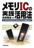 メモリICの実践活用法―UV‐EPROM/EEPROM/SRAM/DRAMの構造と使い方