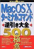 MacOSXターミナルコマンド逆引き大全500の極意
