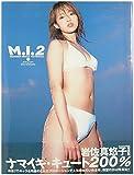 岩佐真悠子写真集「M.I.2」