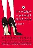 すてきな靴が一歩ふみ出す自信をくれる (ミニマムリッチシリーズ)