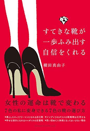すてきな靴が一歩ふみ出す自信をくれる (ミニマムリッチシリーズ)の詳細を見る