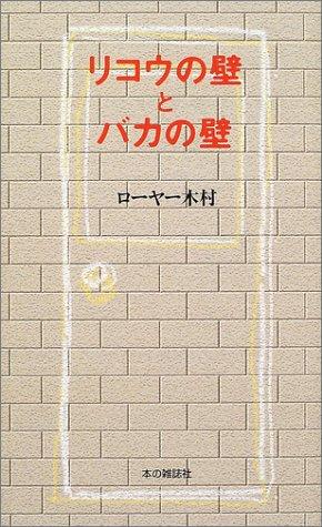 リコウの壁とバカの壁の詳細を見る