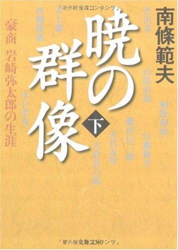 暁の群像〈下〉―豪商岩崎弥太郎の生涯 (文春文庫)の詳細を見る