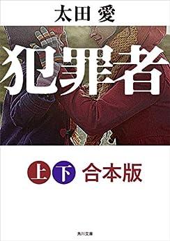[太田 愛]の犯罪者【上下 合本版】 (角川文庫)