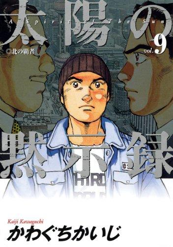 太陽の黙示録(9) (ビッグコミックス)