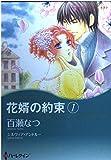 花婿の約束 1 (ハーレクインコミックス・キララ)