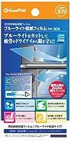 ブルーライト低減フィルム for 3DS