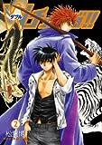 Wチェンジ!! 2 (BLADE COMICS)