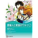 貴婦人と背徳のワルツ 2 (ハーレクインコミックス)