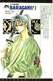 青春新撰組 BARAGAKI!〈1〉 (ASUKAノベルス)