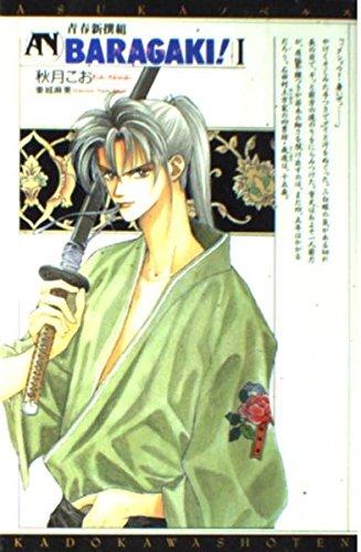 青春新撰組 BARAGAKI!〈1〉 (ASUKAノベルス)の詳細を見る