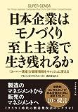 日本企業はモノづくり至上主義で生き残れるか---「スーパー現場」が顧客情報をキャッシュに変える