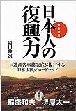 緊急提言 日本人の復興力