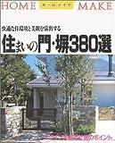 住まいの門・塀380選—快適な住環境と美観を演出する (ホームメイク)