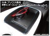 新型プリウス50系専用 本革センターコンソールトレイ (ブラックレザー・ブルーステッチ) Jusby オリジナル