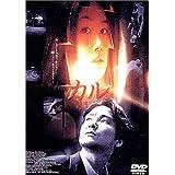 カル [DVD]