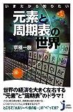 いまだから知りたい 元素と周期表の世界 (じっぴコンパクト新書)