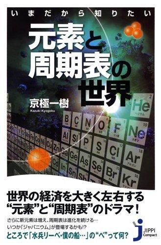 いまだから知りたい 元素と周期表の世界 (じっぴコンパクト新書)の詳細を見る