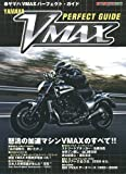 ヤマハ VMAX パーフェクト・ガイド (Motor Magazine Mook) ()