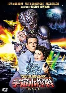 宇宙水爆戦 -HDリマスター版- [DVD]