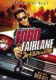 フォード・フェアレーンの冒険[DVD]