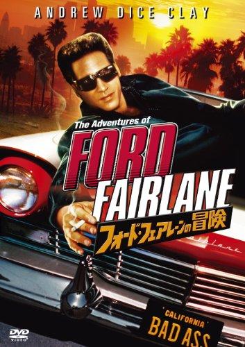 フォード・フェアレーンの冒険 [DVD]