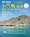瀬戸の島旅 小豆島・直島・豊島・女木島・男木島+7島めぐり すがおの島がやっぱり楽しい! !