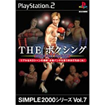 SIMPLE2000シリーズ Vol.7 THE ボクシング ~REAL FIST FIGHTER~