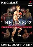 「THE ボクシング」の画像
