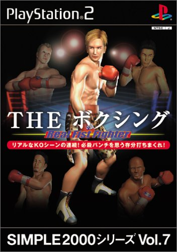 SIMPLE2000シリーズ Vol.7 THE ボクシング  REAL FIST FIGHTER