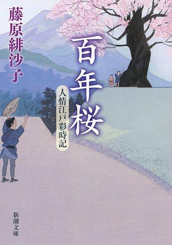 百年桜: 人情江戸彩時記 (新潮文庫)
