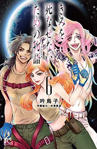 きみを死なせないための物語(6) (ボニータ・コミックス)