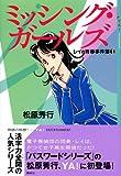 ミッシング・ガールズ ─レイの青春事件簿1─ (YA! ENTERTAINMENT)
