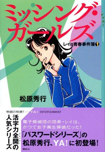 ミッシング・ガールズ ─レイの青春事件簿1─ (YA! ENTERTAINMENT)の詳細を見る