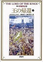 新版 指輪物語〈8〉王の帰還 上 (評論社文庫)