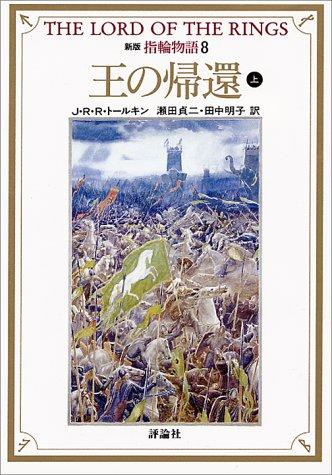 新版 指輪物語〈8〉王の帰還 上 (評論社文庫)の詳細を見る