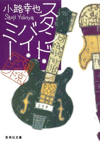 スタンド・バイ・ミー 東京バンドワゴン (集英社文庫)の詳細を見る