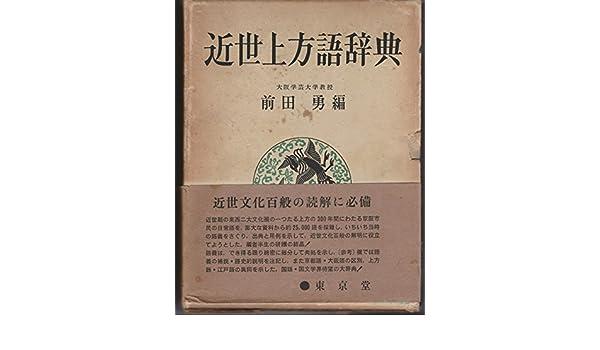 近世上方語辞典 (1964年) | 前田...