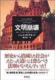 文明崩壊 滅亡と存続の命運を分けるもの (上)