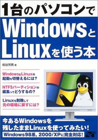 1台のパソコンでWindowsとLinuxを使う本の詳細を見る