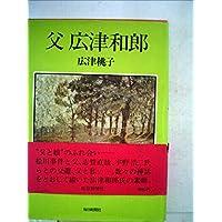 父広津和郎 (1973年)
