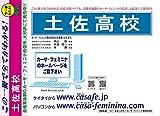 土佐高校【高知県】 H30年度用過去問題集5「ヴィンテージ」(H29【5科目】解答無+模試)