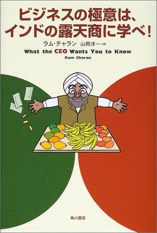 ビジネスの極意は、インドの露天商に学べ! (海外シリーズ)