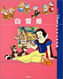 白雪姫 (「国際版」ディズニーおはなし絵本館)