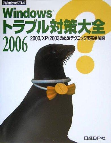 WINDOWSトラブル対策大全2006